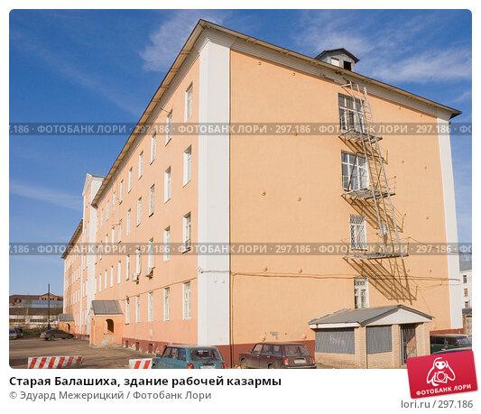 Старая Балашиха, здание рабочей казармы, фото № 297186, снято 23 апреля 2008 г. (c) Эдуард Межерицкий / Фотобанк Лори