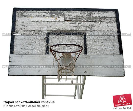 Купить «Старая баскетбольная корзина», фото № 96514, снято 29 июля 2007 г. (c) Елена Хоткина / Фотобанк Лори
