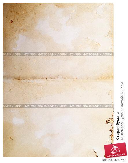 Старая бумага. Стоковое фото, фотограф Насыров Руслан / Фотобанк Лори