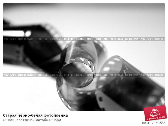 Старая черно-белая фотопленка, фото № 140538, снято 28 октября 2007 г. (c) Логинова Елена / Фотобанк Лори