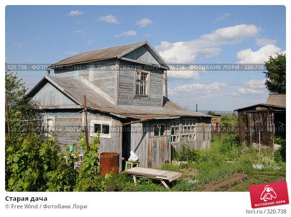 Купить «Старая дача», эксклюзивное фото № 320738, снято 11 июня 2008 г. (c) Free Wind / Фотобанк Лори
