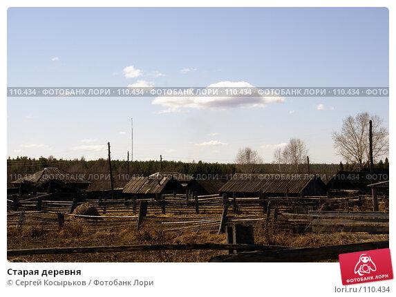Старая деревня, фото № 110434, снято 21 апреля 2007 г. (c) Сергей Косырьков / Фотобанк Лори