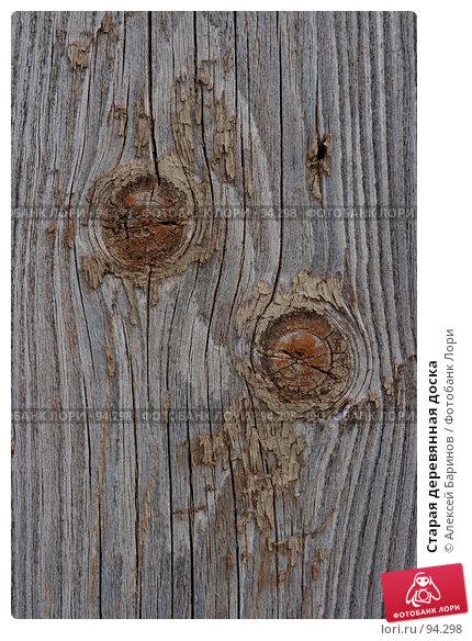 Старая деревянная доска, фото № 94298, снято 7 октября 2007 г. (c) Алексей Баринов / Фотобанк Лори