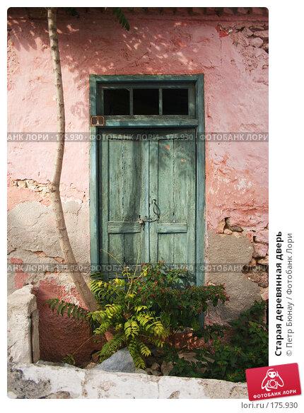 Старая деревянная дверь, фото № 175930, снято 7 октября 2007 г. (c) Петр Бюнау / Фотобанк Лори