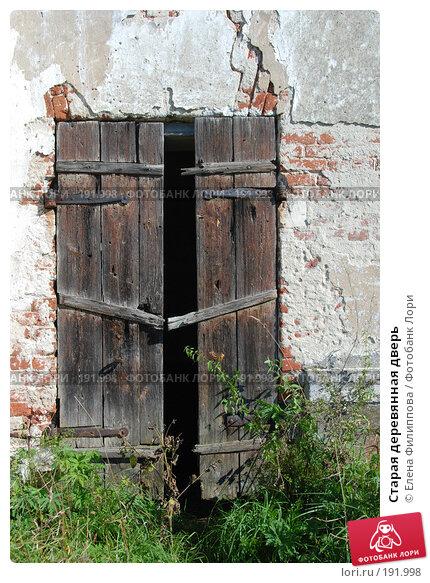Старая деревянная дверь, фото № 191998, снято 29 августа 2007 г. (c) Елена Филиппова / Фотобанк Лори