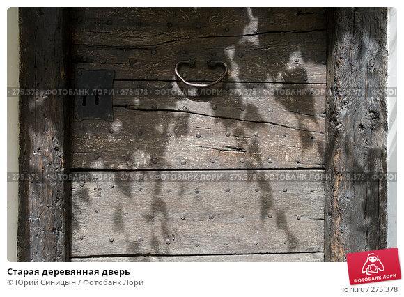 Старая деревянная дверь, фото № 275378, снято 20 июня 2007 г. (c) Юрий Синицын / Фотобанк Лори
