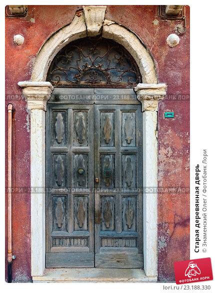 Купить «Старая деревянная дверь», фото № 23188330, снято 23 сентября 2014 г. (c) Знаменский Олег / Фотобанк Лори