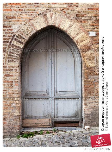 Купить «Старая деревянная дверь с аркой в кирпичной стене», фото № 21975326, снято 11 февраля 2016 г. (c) EugeneSergeev / Фотобанк Лори