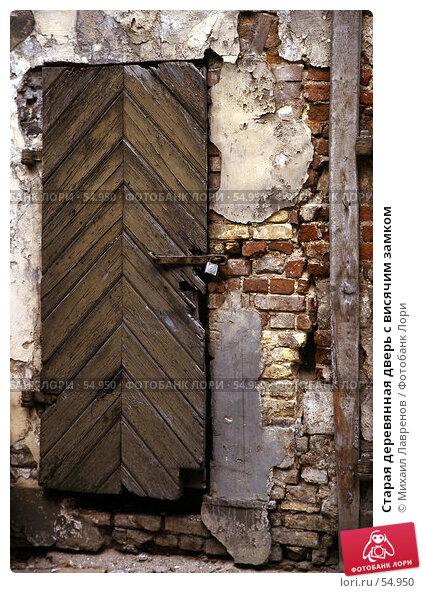 Старая деревянная дверь с висячим замком, фото № 54950, снято 21 августа 2017 г. (c) Михаил Лавренов / Фотобанк Лори