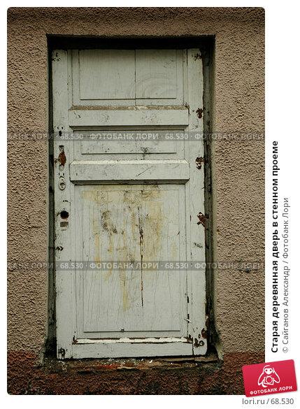 Старая деревянная дверь в стенном проеме, фото № 68530, снято 4 августа 2007 г. (c) Сайганов Александр / Фотобанк Лори