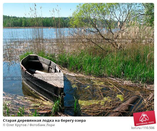 Старая деревянная лодка на берегу озера, фото № 110506, снято 23 июля 2017 г. (c) Олег Крутов / Фотобанк Лори