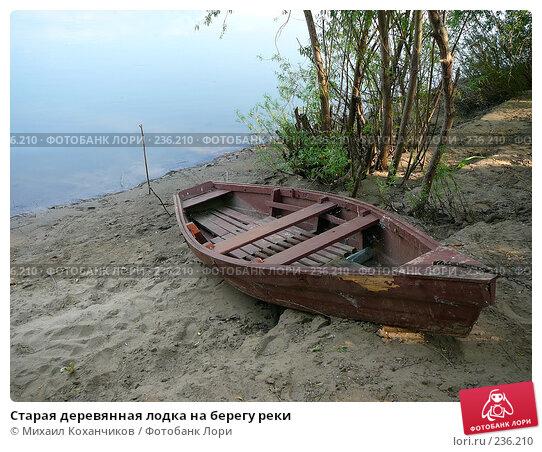 Старая деревянная лодка на берегу реки, фото № 236210, снято 28 марта 2017 г. (c) Михаил Коханчиков / Фотобанк Лори