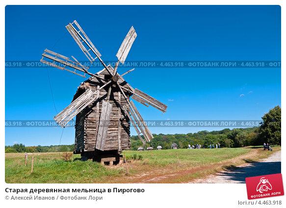 Старая деревянная мельница в Пирогово (2010 год). Стоковое фото, фотограф Алексей Иванов / Фотобанк Лори