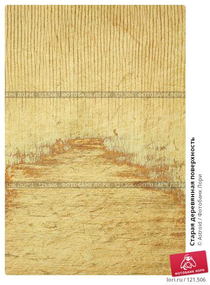 Купить «Старая деревянная поверхность», фото № 121506, снято 10 апреля 2007 г. (c) Astroid / Фотобанк Лори