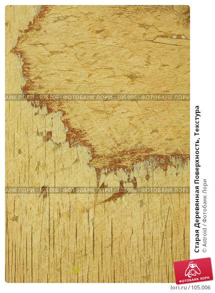 Старая Деревянная Поверхность, Текстура, фото № 105006, снято 26 мая 2017 г. (c) Astroid / Фотобанк Лори