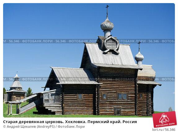 Старая деревянная церковь. Хохловка. Пермский край. Россия, фото № 56346, снято 20 мая 2007 г. (c) Андрей Щекалев (AndreyPS) / Фотобанк Лори