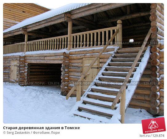 Старая деревянная здания в Томске, фото № 129874, снято 22 декабря 2004 г. (c) Serg Zastavkin / Фотобанк Лори