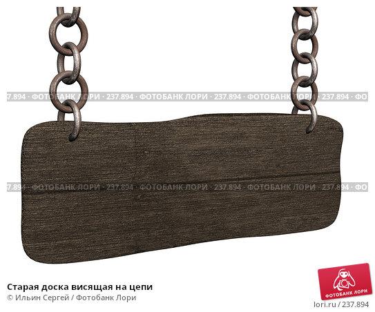 Купить «Старая доска висящая на цепи», иллюстрация № 237894 (c) Ильин Сергей / Фотобанк Лори