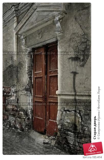 Старая дверь, фото № 83414, снято 27 апреля 2017 г. (c) Смирнова Ирина / Фотобанк Лори