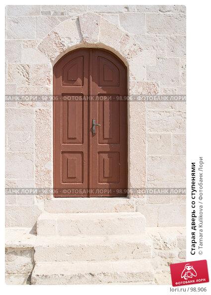 Старая дверь со ступенями, фото № 98906, снято 30 августа 2007 г. (c) Tamara Kulikova / Фотобанк Лори