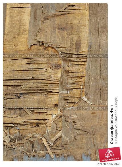 Старая фанера. Фон, фото № 247862, снято 4 апреля 2008 г. (c) Владимир / Фотобанк Лори