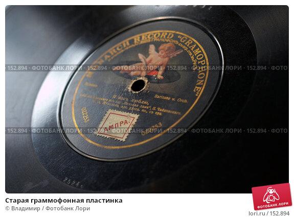Старая граммофонная пластинка, фото № 152894, снято 25 сентября 2007 г. (c) Владимир / Фотобанк Лори