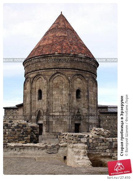 Старая гробница в Эрзеруме, фото № 27410, снято 29 октября 2006 г. (c) Валерий Шанин / Фотобанк Лори