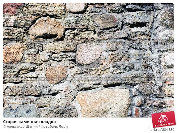 Старая каменная кладка, эксклюзивное фото № 284830, снято 13 мая 2008 г. (c) Александр Щепин / Фотобанк Лори