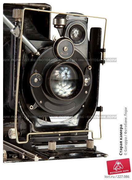 Старая камера, фото № 227086, снято 14 марта 2008 г. (c) Goruppa / Фотобанк Лори