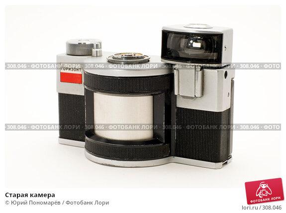 Купить «Старая камера», фото № 308046, снято 1 июня 2008 г. (c) Юрий Пономарёв / Фотобанк Лори