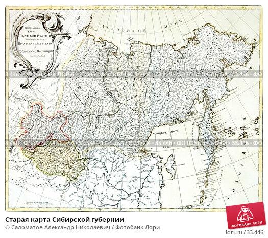 Старая карта Сибирской губернии, фото № 33446, снято 5 апреля 2007 г. (c) Саломатов Александр Николаевич / Фотобанк Лори