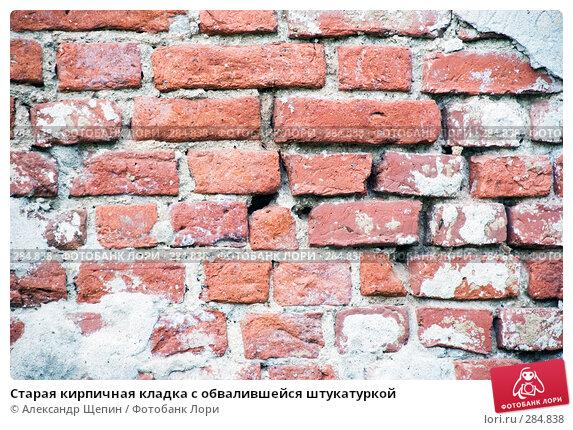 Старая кирпичная кладка с обвалившейся штукатуркой, эксклюзивное фото № 284838, снято 13 мая 2008 г. (c) Александр Щепин / Фотобанк Лори