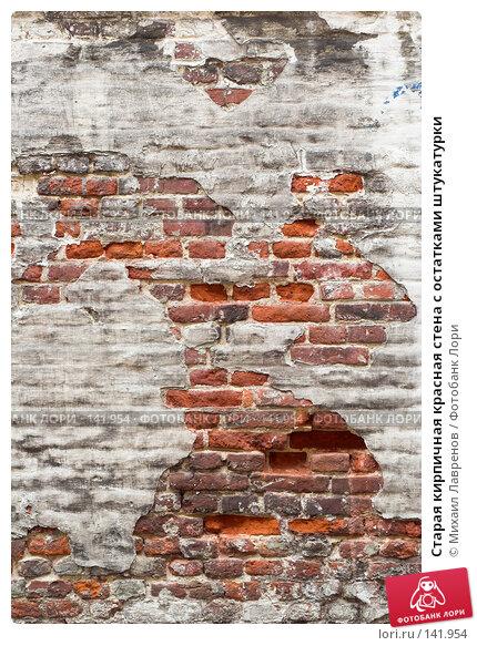 Старая кирпичная красная стена с остатками штукатурки, фото № 141954, снято 4 февраля 2006 г. (c) Михаил Лавренов / Фотобанк Лори