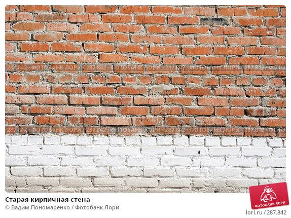Старая кирпичная стена, фото № 287842, снято 15 мая 2008 г. (c) Вадим Пономаренко / Фотобанк Лори