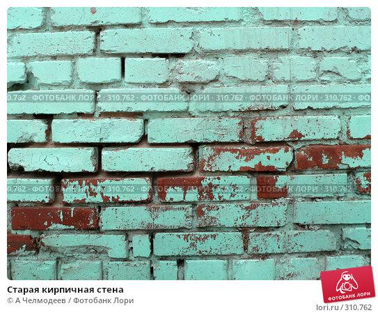 Старая кирпичная стена, фото № 310762, снято 14 марта 2006 г. (c) A Челмодеев / Фотобанк Лори