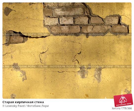 Купить «Старая кирпичная стена», фото № 778566, снято 13 февраля 2006 г. (c) Losevsky Pavel / Фотобанк Лори