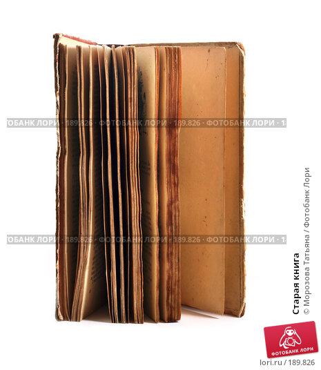 Старая книга, фото № 189826, снято 30 января 2008 г. (c) Морозова Татьяна / Фотобанк Лори