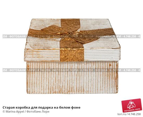 Купить «Старая коробка для подарка на белом фоне», фото № 4748258, снято 24 мая 2019 г. (c) Marina Appel / Фотобанк Лори