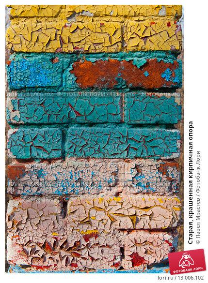 Старая, крашенная кирпичная опора. Стоковое фото, фотограф Павел Мрастев / Фотобанк Лори
