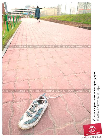 Старая кроссовка на тротуаре, фото № 293146, снято 18 мая 2008 г. (c) Astroid / Фотобанк Лори