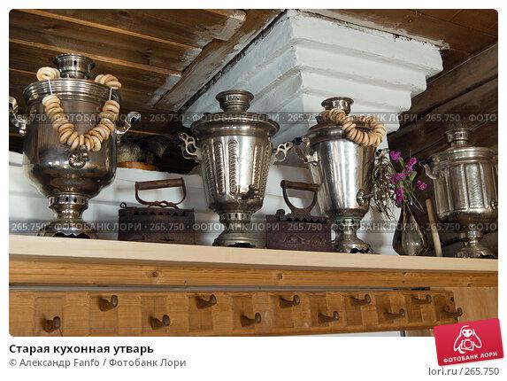 Купить «Старая кухонная утварь», фото № 265750, снято 19 марта 2018 г. (c) Александр Fanfo / Фотобанк Лори