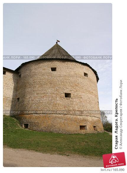 Старая  Ладога. Крепость, фото № 165090, снято 11 мая 2007 г. (c) Александр Секретарев / Фотобанк Лори