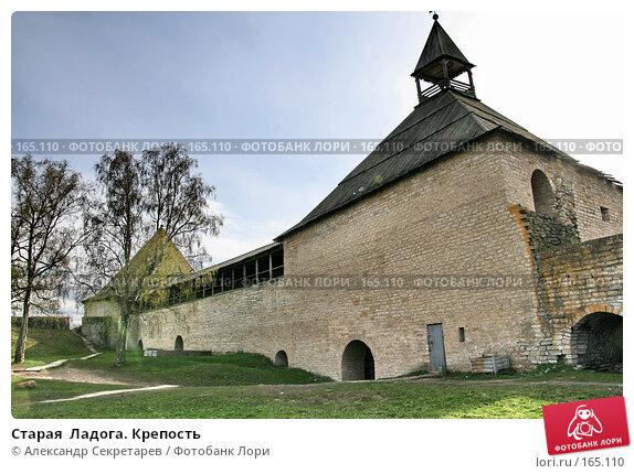Старая  Ладога. Крепость, фото № 165110, снято 11 мая 2007 г. (c) Александр Секретарев / Фотобанк Лори