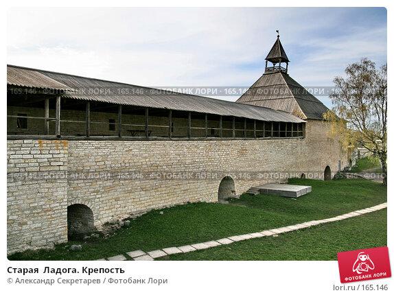 Старая  Ладога. Крепость, фото № 165146, снято 11 мая 2007 г. (c) Александр Секретарев / Фотобанк Лори