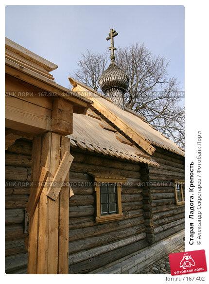 Старая  Ладога. Крепость, фото № 167402, снято 11 мая 2007 г. (c) Александр Секретарев / Фотобанк Лори