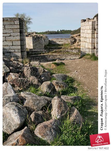 Старая  Ладога. Крепость, фото № 167422, снято 11 мая 2007 г. (c) Александр Секретарев / Фотобанк Лори