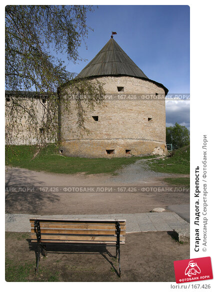 Старая  Ладога. Крепость, фото № 167426, снято 11 мая 2007 г. (c) Александр Секретарев / Фотобанк Лори
