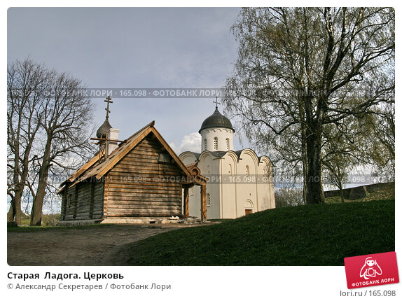 Старая  Ладога. Церковь, фото № 165098, снято 11 мая 2007 г. (c) Александр Секретарев / Фотобанк Лори