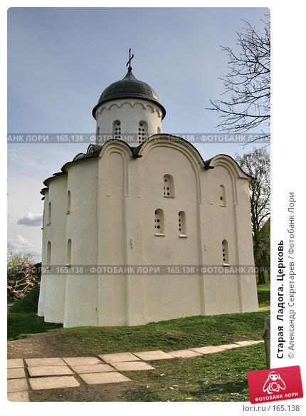 Старая  Ладога. Церковь, фото № 165138, снято 11 мая 2007 г. (c) Александр Секретарев / Фотобанк Лори