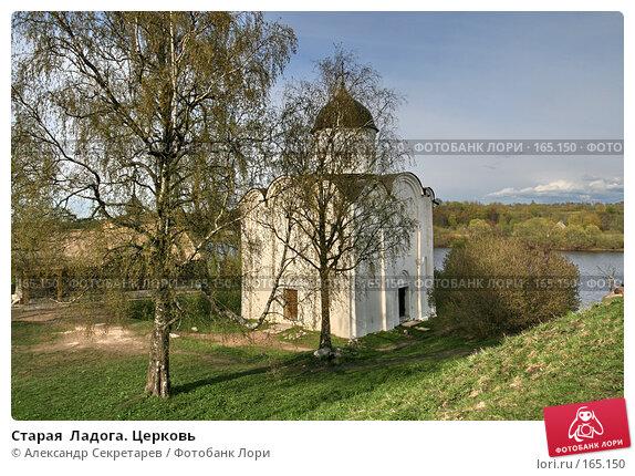 Купить «Старая  Ладога. Церковь», фото № 165150, снято 11 мая 2007 г. (c) Александр Секретарев / Фотобанк Лори